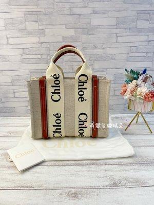 《真愛名牌精品》CHLOE 21US385 Woody Small Tote 咖啡邊 棉麻 小托特包/手提包*全新*