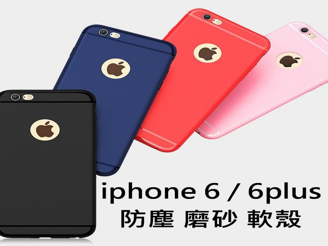 IPHONE 6 PLUS + 矽膠 磨砂 防塵 保護套 軟套 代防塵塞