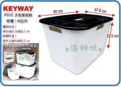 =海神坊=台灣製 KEYWAY PS10 大玩美收納盒 整理箱 收納箱 置物櫃 玩具籃 附蓋 45L 6入2000元免運