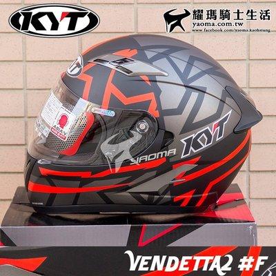 免運送手套|KYT安全帽|VENDETTA 2 泛維達 #F 消光紅 內鏡 全罩帽 耀瑪騎士機車部品