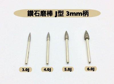 研磨工坊~鑽石磨棒 磨針 6.0J 玉石、石頭、金屬雕刻工具 /支