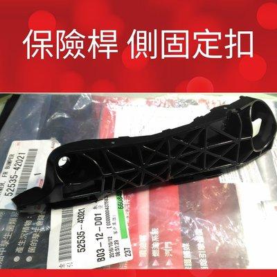 豐田 TOYOTA   RAV4 前保險桿 側固定扣 前保險桿側固定扣