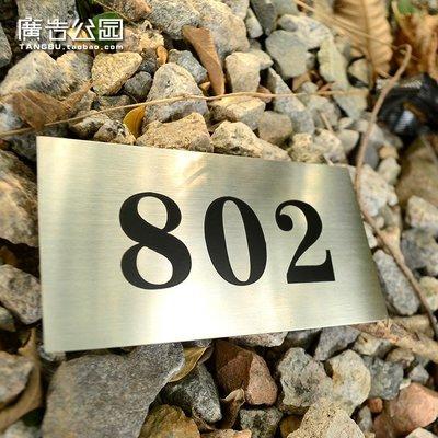 數字號碼牌酒店賓館包廂房間房號牌不銹鋼蝕刻小區宿舍門牌號定做