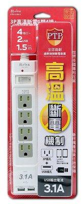 【鉦泰生活館】3P高溫斷電1開4插+2USB延長線1.5M PTP-314U-5