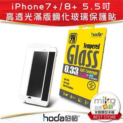 Hoda APPLE iPhone 7+/8+ 2.5D亮面滿版9H鋼化玻璃保護貼【國華MIKO米可手機館】