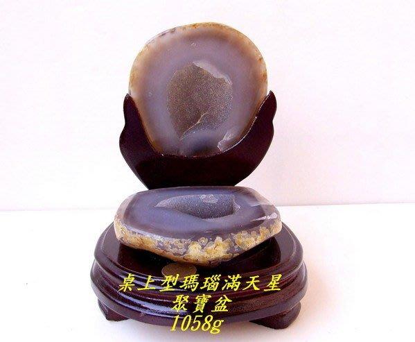 小風鈴~天然桌上型瑪瑙滿天星聚寶盆~(淨重1058g)結晶閃亮/洞口深/聚財首選~含底座!