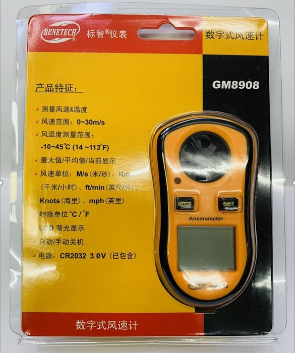 (GM8908) 標智 掌上型迷你風速器/風速計/風速測量儀/LCD數字顯示/手持式風速計