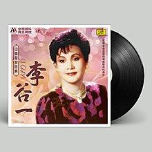 高鳴音像 LP黑膠唱片12寸大唱盤 老式留聲機專用 民族美聲 李穀一 正版