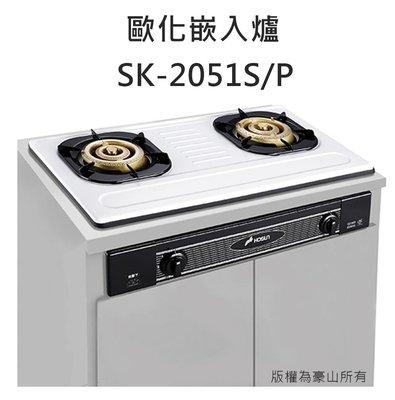 【歐雅系統家具】豪山 SK-2051S/P 歐化崁入爐 原價$6000 (不鏽鋼/白色琺瑯面板)