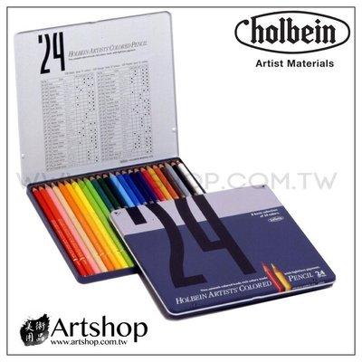 【Artshop美術用品】日本 HOLBEIN 好賓 專家級油性色鉛筆「24色 鐵盒」