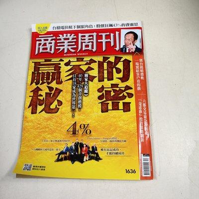 【懶得出門二手書】《商業周刊1636》贏家的密秘40年429個青創楷模│八成新(B26)