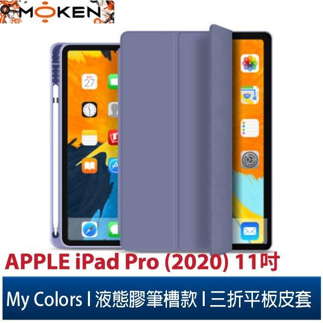 【默肯國際】My Colors液態膠系列筆槽款APPLE iPad Pro(2020)11吋休眠喚醒 三折皮套保護殼