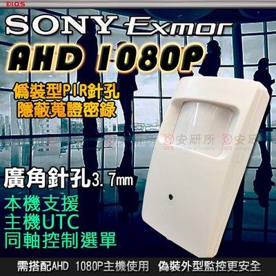 安研所 SONY Exmor AHD 1080P 針孔 PIR 偽裝 攝影機 感應器 監視器 監控 適 4路 8路 16