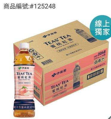 ⭐宅配免運!Ito-En伊藤園 TEAS'TEA 蜜桃紅茶 535毫升X24瓶-吉兒好市多COSTCO線上代購
