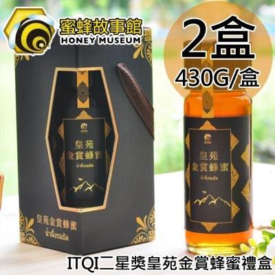 【蜜蜂故事館】 iTQi二星獎皇苑金賞蜂蜜禮盒2盒〈430g/盒〉