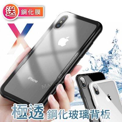 極透 IPhone 12 Pro Max 11 12 Mini 鋼化玻璃背板+軟膠邊框 手機殼 保護 殼 套 送鋼化膜