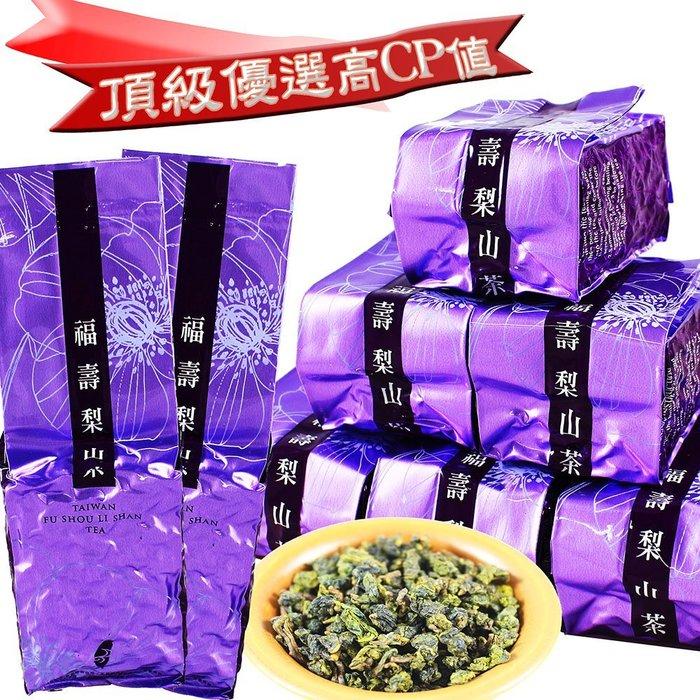 【龍源茶品】極品霜韻福壽梨山烏龍茶葉8包組(150g/包-共2斤/附提袋)