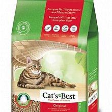 ✪第一便宜✪德國凱優Cat's Best 凝結木屑砂 紅標 20L/8.6KG (宅配一筆限3包)