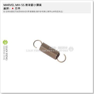 【工具屋】*含稅* MARVEL MH-5S 壓著鉗小彈簧 原裝配件 零件 圧着 壓軸工具 壓著端子鉗 壓接銅線用 日本