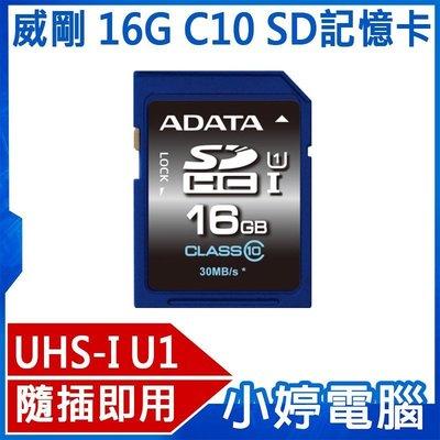 【小婷電腦*記憶卡】全新 威剛 ADATA Premier SDHC UHS-I U1 Class10 C10 16G 記憶卡含稅