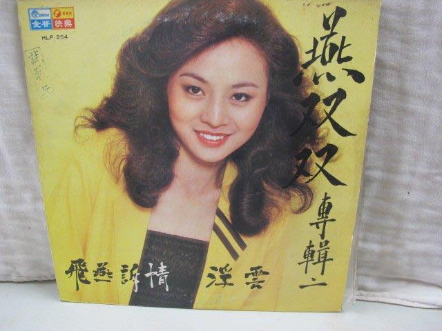 二手舖 NO.1259 黑膠唱片 燕雙雙 專輯二 飛燕訴情