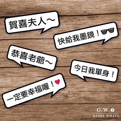 GW 【婚禮專用 對話框組】 x5 拍...