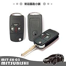 新莊晶匙小舖 三菱 MITSUBISHI COLT PLUS 折疊彈射鑰匙 摺疊遙控晶片鑰匙