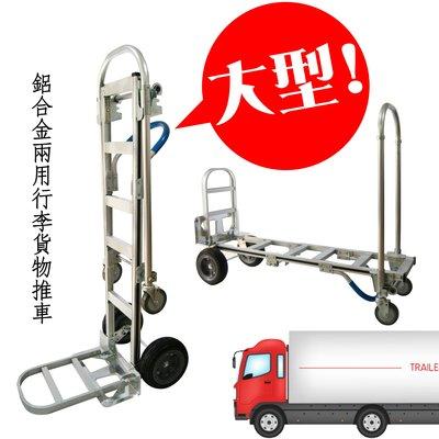 【TreeWalker 露遊】221326鋁合金兩用大型行李貨物推車.手拉車.耐重300kg 搬家水泥建材搬運.折疊