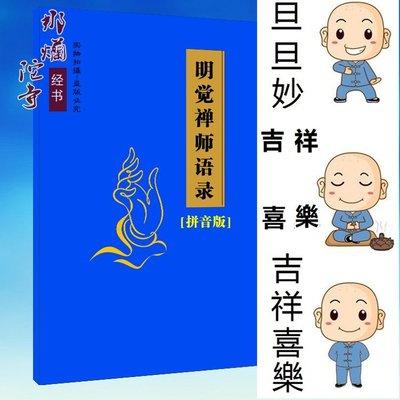 旦旦妙 明覺禪師語錄 佛教經典 菩提潔4815