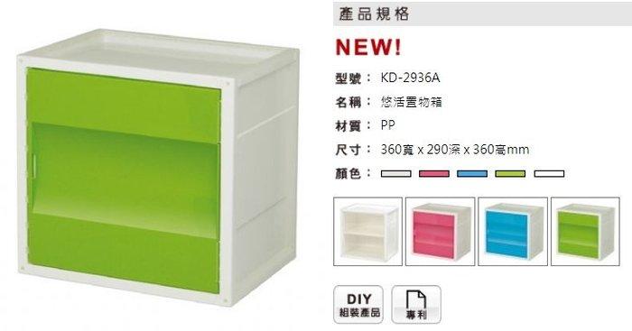 [晉茂五金] 請先詢問另有優惠 樹德全國最大經銷商 悠活置物箱 KD-2936A