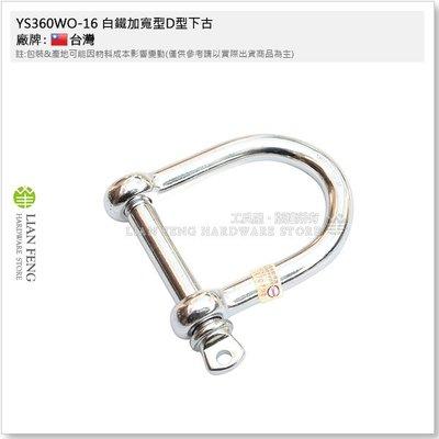 【工具屋】*含稅* YS360WO-16 白鐵加寬型D型下古 16mm 卸克 SUS304不銹鋼 鉤扣吊環 連接鏈條吊鉤