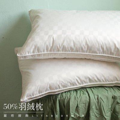 《好評熱銷》-麗塔寢飾- 【優質精選羽絨枕(一入)】- (1.3公斤立體花邊 羽絨:羽毛=50:50 )