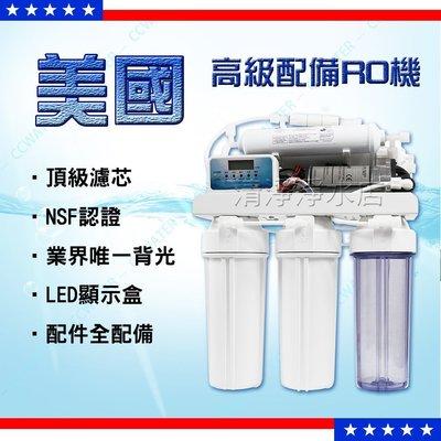【清淨淨水店】CCW-701S型RO逆滲透純水機(全自動水質偵測電腦盒)超值價3500元