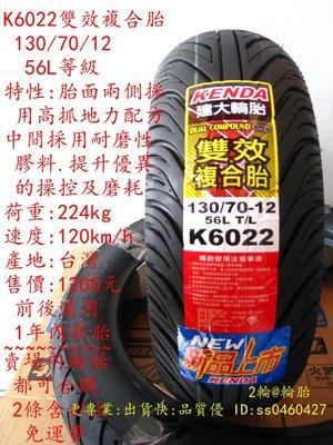 2輪@輪胎 建大 K6022 雙效 複合胎 130/70-12 2條免運
