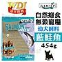 COCO《限量特惠》自然癮食ADD無穀藍鮭魚幼犬飼料454g(WDJ推薦)紐西蘭寵糧ADDICTION寵食