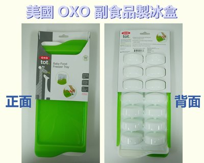 OXO tot副食品製冰盒 BPA FREE 副食品儲存 冰磚 14格 保鮮盒 儲冰盒 冰盒 22毫升【OX0013】