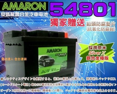 【鋐瑞電池】54801 愛馬龍 汽車電...