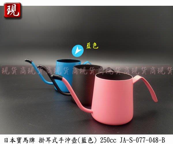 【現貨商】日本寶馬牌 寶馬掛耳式手沖壺 250cc (藍色) JA-S-077-048-B 咖啡壺 細口壺 (單一個)
