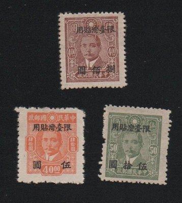 【萬龍】(TA11)(常台11)國父像中信版中央版限臺灣貼用改值郵票3全
