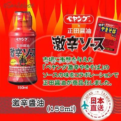 微笑小木箱『 週週空運 』JAPAN MAX END 超辣  激辛  Peyoung max 激辛醬油