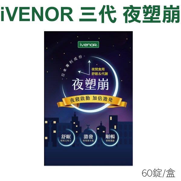 iVENOR 三代 夜塑崩 60錠/盒【V036317】PQ 美妝
