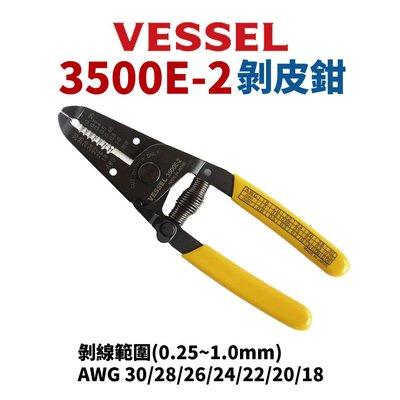 【Suey電子商城】日本VESSEL 3500E-2 自動剝皮鉗 鉗子 手工具 剝線鉗 脫皮鉗 台北市