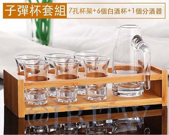 烈酒杯 SHOT杯 子彈杯套組 6杯+分酒器+底座【奇滿來】白酒杯 杯架 套裝 玻璃杯 一口杯 高粱酒杯 杯架 AUNU