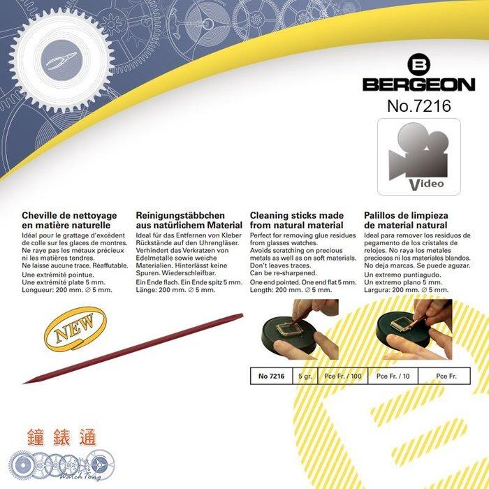 預購商品【鐘錶通】B7216《瑞士BERGEON》無刮痕金屬清潔棒 ├清潔工具/維護工具┤