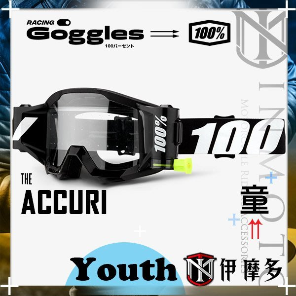 伊摩多※美國100% Accuri Forecast 青少年兒童越野護目鏡Youth 卷軸系統2601-2571 黑