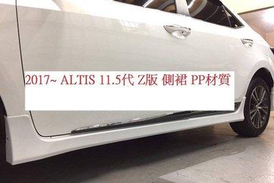 新店【阿勇的店】ALTIS Z版 空力套件 前下巴+側裙+後下巴後雙出+尾翼無燈 ALTIS 2017~11.5代 Z版