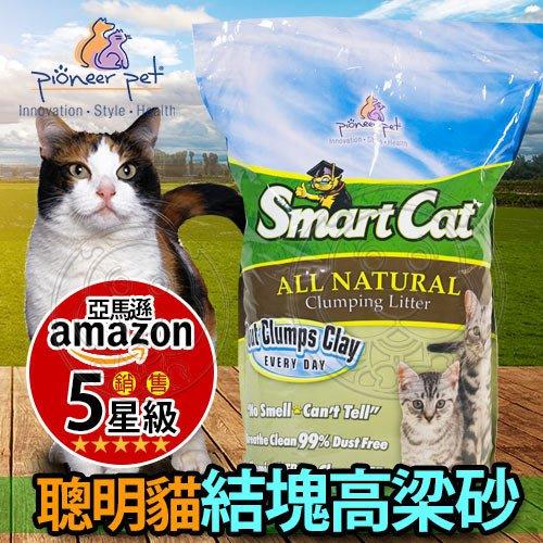 【??培菓寵物48H出貨??】美國Smart Cat聰明貓》第一結塊高梁砂10磅 特價525元