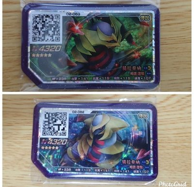 gaole 寶可夢第二彈五星騎拉帝納<天空+地面>