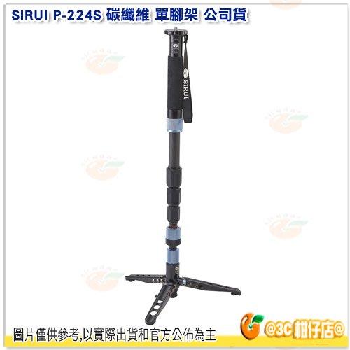 附支撐架+腳架袋+背帶 思銳 SIRUI P-224S 碳纖維 單腳架 公司貨 不含雲台 六年保