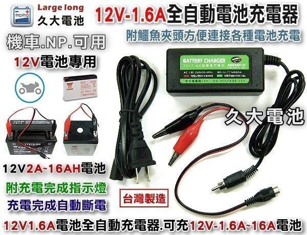 智慧型-機車充電機-充電器 YUASA湯淺 YTX7A-BS GTX7A-BS 7號機車電池-七號電瓶適用 超商取貨付款